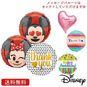 ミッキー ミニー バルーン 誕生日 バースデー ミッキーマウス ミニーマウス メッセージバルーン お祝い キャラクター ギフト パーティ 風船 disney 映画 装飾 可愛い 選べる