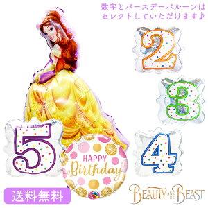 ベル バースデー プレゼント バルーンキャラクター ディズニー サプライズ ギフト パーティ 風船 誕生日 結婚式 お祝い 美女と野獣 ナンバーバルーン バースデーバルーン