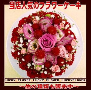 【バレンタイン】誕生日!結婚祝!記念日に!新フラワーケーキ【送料無料】【あす楽対応】【楽ギフ_包装】赤丸!