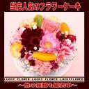 【バレンタイン】誕生日!結婚祝!記念日に!フラワーケーキ【送料無料】【あす楽対応】バラ・ガーベラ使用