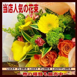 【父の日】旬のお花でおまかせ花束!黄色系ビタミンカラー(バラ・ガーベラ入り)花束【黄色オレンジ】【誕生日】【送料無料】【あす楽 関東】【smtb-TD】【saitama】