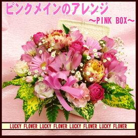 【ピンク】ピンクメインのアレンジメント!〜PINK BOX〜【送料無料】御祝・記念日・結婚祝い プレゼント 発表会 新築祝い 結婚記念日 移転祝い 贈り物 退職祝い 出産祝い 寿 退職 お歳暮 スイーツ