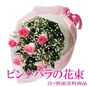 【成人式】【ピンク】【バラ】【誕生日】【バレンタイン】御祝・店長おすすめ!バラの花束!【120】『人気ピンク系バラのお花で大切なあの人に思いを贈ろう!』【smtb-TD】【saitama】