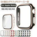 送料無料 Apple Watch Series 6 se 5 4 3 2 1 カバー apple watch se ケース apple watch series 6 ケース apple watc…