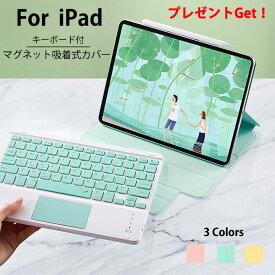 送料無料 iPad air4 ケース 10.9インチ iPad Pro ケース 2020 11インチ 12.9インチ iPad Pro 11 キーボード付きケース 磁石 マグネット 可愛い アイパッドプロ キーボード 女性 人気 薄型 多機能 アイパッドケース 耐衝撃 手帳型 ペン収納 おしゃれ ipadフイルム付