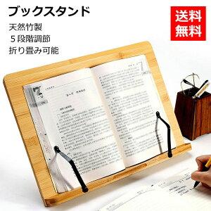ブックスタンド ブックレスト ブックホルダー 天然木製 5段階調節 本立て レシピスタンド iPhone iPad スタンド スマホスタンド タブレットスタンド ディスプレイスタンド レシピ立て 書見台
