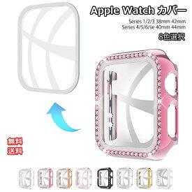 送料無料 Apple Watch Series 6se 5 4 3 2 1 カバー apple watch se apple watch series 6 ケース apple watch カバー ケース 44mm 42mm 40mm 38mm 9H強化ガラス+PC保護ケース一体 ハードケース キラキラ 高耐久性 簡単装着 軽量 おしゃれ 薄型 レディース かわいい