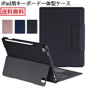 タッチパッド付 iPad ケース キーボード付き一体型 iPad 第8世代 ケース キーボード 第7世代 iPad 10.2 ケース iPad Air3 カバー iPad pro 10.5 キーボード ケース Bluetooth式 ペン収納 薄型 軽量 レザー ア