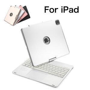 送料無料 iPad pro 12.9 ケース ipad pro 12.9 キーボード ipad pro 12.9インチ カバー ipad pro 12.9インチ キーボード ipadpro12.9インチ ケース アイパッドプロ キーボード スタンド 360度回転 バックライト キ