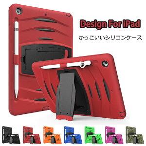 送料無料 iPad air4 ケース ipad ケース 第8世代 第7世代 アイパッドケース ipad 10.2 ケース iPad pro 11 ケース 多機能 ipad pro 10.5 ipad air3 10.5 ipad 9.7 ケース ipad mini ケース 耐衝撃 ペンホルダー シリコン