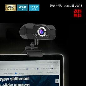 【送料無料】ウェブカメラ HD Webカメラ 内蔵マイク PCカメラ Web会議 ウェブ会議 会議カメラ 会議マイクスピーカー ビデオ通話 オンライン会議 カメラ内蔵 フルHD 1080P windows mac pc skype 対応 USB接続 即挿即用式 パソコン ノートパソコン用 会議用