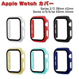 送料無料 Apple Watch Series 1 2 3 4 5 6 se カバー apple watch se apple watch series 6 ケース apple watch カバー ケース 44mm 42mm 40mm 38mm 9H強化ガラス+PC保護ケース一体 アップルウォッチ シリーズ6 ハードケース 高耐久性 簡単装着 軽量 おしゃれ 薄型