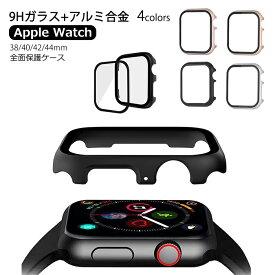 送料無料 Apple Watch Series se 6 5 4 3 2 1 カバー apple watch se apple watch series 6 ケース apple watch カバー ケース 44mm 42mm 40mm 38mm 9Hガラス+アルミ合金保護ケース一体 アップルウォッチ シリーズ6 ハードケース 高耐久性 簡単装着 軽量 おしゃれ 薄型