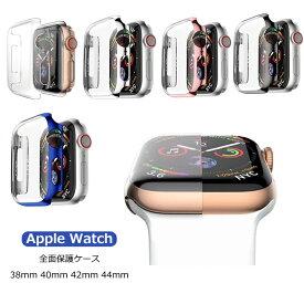 送料無料 Apple Watch Series se 6 5 4 3 2 1 カバー apple watch se apple watch series 6 ケース apple watch カバー ケース 44mm 42mm 40mm 38mm フィルム+保護ケース一体 アップルウォッチ シリーズ6 ケース 高耐久性 簡単装着 軽量 おしゃれ 薄型