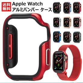送料無料 Apple Watch Series se 6 5 4 3 2 カバー アルミ バンパー Apple Watch Series 6 ケース apple watch カバー ケース 44mm 42mm 40mm 38mm アップルウォッチ カバー アップルウォッチ シリーズ6 ケース 簡単装着 軽 頑丈 おしゃれ 耐衝撃 かわいい