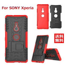 送料無料 SONY Xperia 10 ケース Xperia XZ3 ケース docomo SO-01L au SOV39 ケース Xperia1 ケース s0-03lケース Xperia 10 Plus カバー 耐衝撃 タフで頑丈 2重構造 TPU素材 ハードケース おしゃれ スタンド機能 PC エクスぺリア XZ3 保護ケース かっこいい