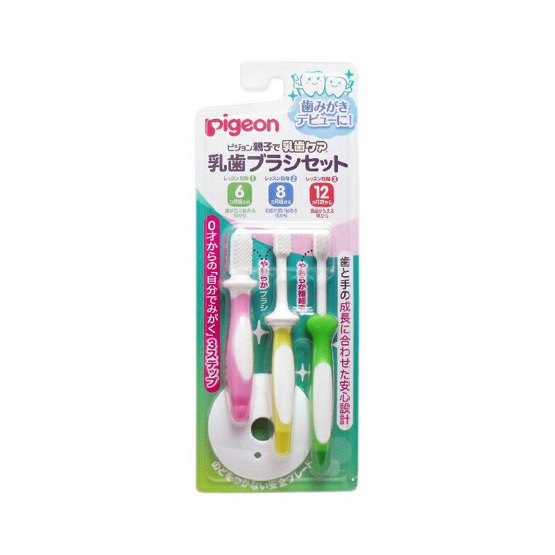 ピジョン Pigeon ベビー用品 乳歯ブラシ セット 6ヵ月〜1才6ヵ月 乳幼児