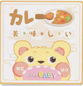 日本優生研究所 WARABABY 無添加カレールウ ベビー用調味料 ベビー離乳食 子供カレー無添加 4589687861068