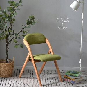 送料無料 折りたたみチェア ダイニングチェア 洗える カバー洗える おしゃれ 北欧 イス チェア 木製 椅子 カバー外せる リビング 食卓椅子 レトロ モダン 完成品 4色