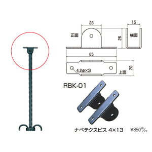 ロートアルミ 手摺子 てすり 専用 取付ブラケットSUS【2個1セット】RBK01
