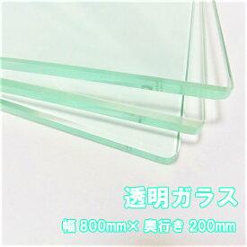 ガラス棚板用 透明強化ガラス W800×H200×T8mm