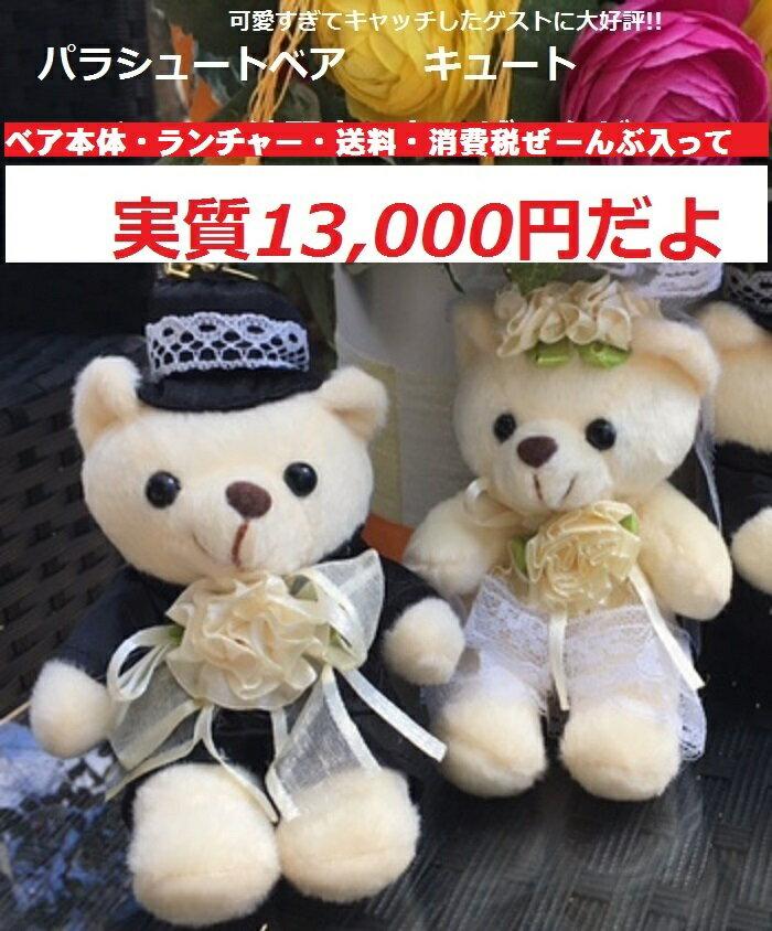 【送料無料】可愛いからゲストが欲しがる!パラシュートベアランチャー付 今だけ価格実質13,000円