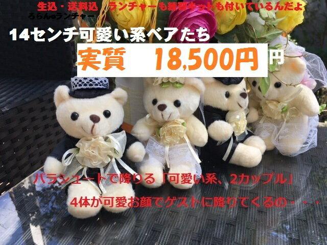 【送料無料】大きい パラシュートベア 4匹 サプライズ  結婚式 チャペル 新しい演出 ブーケトス ゲスト参加