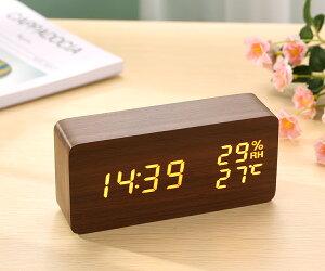 【期間クーポン発行中+point3倍】置き時計 時計 デジタル時計 大音量 目覚まし時計 音声感知 インテリア おしゃれ LED時計 温度湿度計 卓上時計 木目 北欧 ベッドサイドクロック usb 電池給電