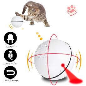 猫 おもちゃ 猫じゃらし 電動 ボール 電動おもちゃ led 多機能 猫用 360度回転 ペット トレーニング 訓練 運動不足 対策 ストレス解消 肥満対策 自動停止 ひとり遊び ペット 留守番 玩具 遊び道具