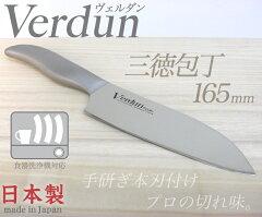 オールステンレスヴェルダン包丁三徳型165mmOVD-11[h]