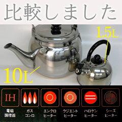 ヒロショウ/HIROSHO18-8ステンレスビッグケトル10.0LBK-100(電磁調理器対応・IH対応・10L・10リットル・やかん・ヤカン・薬缶・ケットル・大容量・大型・業務用・厨房用品)