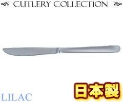 カトラリーコレクション ライラック/LILAC ディナーナイフ(デザートナイフ) LC-102 (日本製・国産・カトラリー・ナイフ) [a]
