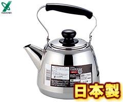 ヨシカワ/ニューバラエティー ケトル160広口タイプ2.3L YH8094 (電磁調理器対応・IH対応・日本製・国産・やかん・ヤカン・薬缶・ケットル)