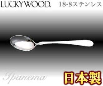 幸运的木材/LUCKYWOOD ipanemadezatosupun No.1万8802(日本制造、国产、katorari·匙子.18-8不锈钢、小林工业、No.1万8800系列)
