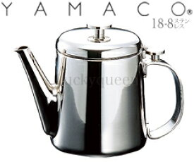 山崎金属工業/YAMACO リッチ ティーポット900cc RC-10 (器物・18-8ステンレス・ヤマコ)