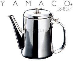 山崎金属工業/YAMACOリッチコーヒーポット900ccRC-11(器物・18-8ステンレス・ヤマコ)