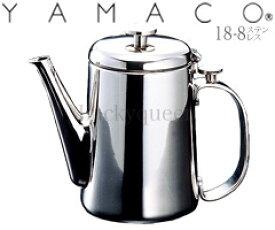 山崎金属工業/YAMACO リッチ コーヒーポット900cc RC-11 (器物・18-8ステンレス・ヤマコ)