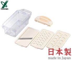 ヨシカワ/キッチンベーシック プチ調理器セット SJ1777 (日本製・国産・スライス・スライサー・おろし・薬味おろし)