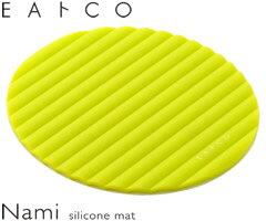 ヨシカワ/EAトCO Nami ライムグリーン AS0018 (イイトコ・鍋つかみ・鍋敷き・ナミ)