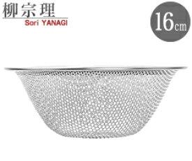 柳宗理/SoriYanagi パンチングストレーナー16cm 12150601-1275 (YanagiSori・ザル・ざる・佐藤商事)