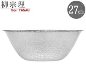 柳宗理/SoriYanagi パンチングストレーナー27cm 12150601-1269 (YanagiSori・ザル・ざる・佐藤商事)