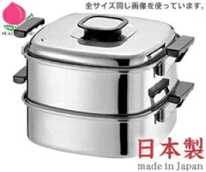神子島製作所 18-0 角蒸器 2段 29cm (電磁調理器対応・IH対応・日本製・角型蒸し器・角蒸し器・蒸し鍋・両手鍋・モモ印・桃印・PEACHBRAND)