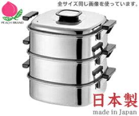 神子島製作所 18-0 角蒸器 3段 22cm (電磁調理器対応・IH対応・日本製・角型蒸し器・角蒸し器・蒸し鍋・両手鍋・モモ印・桃印・PEACHBRAND)