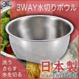藤井器物製作所/FUJII3WAY水切りボウル#00117(日本製・国産・ボール・MARUEFU)