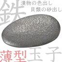 ザ・鉄玉子 薄型 (鉄たまご・鉄卵・漬物の色出し) [t]【1000円ポッキリ】mb1701