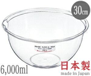 クックボール30cm PB-430 (日本製・電子レンジ対応・食器洗浄機対応・クックボウル・透明・ポリカーボネイト樹脂・ポリカーボネート樹脂)