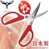鳥部製作所カニチョキ(日本製・国産・バーミィ・カニバサミ・蟹鋏・かにハサミ・キッチンバサミ)[tbke]