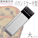 霜鳥製作所/QueenRose パウンドケーキ型 大 No.145 (クイーンローズ・ステンレス・焼き型・パウンドケーキ焼型・製菓道具)