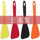アルティス/ARTIS ホームシェフ ヘラ (日本製・66ナイロン製・食洗機対応・キッチンツール・へら)