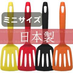 アルティス/ARTIS ホームシェフミニ ターナー (日本製・66ナイロン製・食洗機対応・キッチンツール・フライ返し)